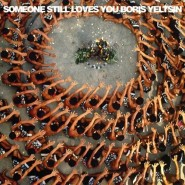 Let it Sway - Someone Still Loves You Boris Yeltsin